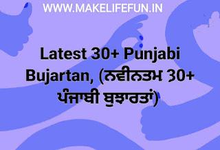 Latest 30+ Punjabi Bujartan, (ਨਵੀਨਤਮ 30+ ਪੰਜਾਬੀ ਬੁਝਾਰਤਾਂ)