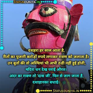 Dussehra Wishes Hindi Images, दशहरा हर साल आता है, रीतों का पुजारी करोड़ों रुपये लगाकर रावण को जलाता है। उन बूतों की तो अस्थियां भी अभी ठंडी नहीं हुई होती, मदिरा धन देख पराई औरत। अंदर का रावण तो 'दास जी', फिर से जाग जाता है, दशाहारका बधाई।