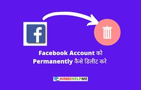 Facebook Account Ko Kaise Delete Kare - फेसबुक अकाउंट कैसे डिलीट करें