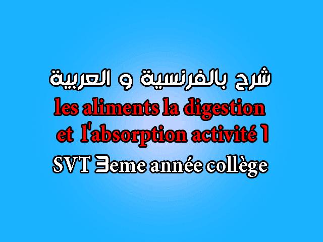 les aliments la digestion et l'absorption 3eme annee college