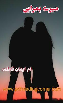 Mery Humrahi By Umme Eman Fatima - PDF Book