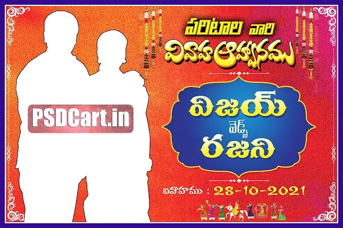 Telugu 2021 Best Wedding Banner Design PSD File Download - PSD Cart
