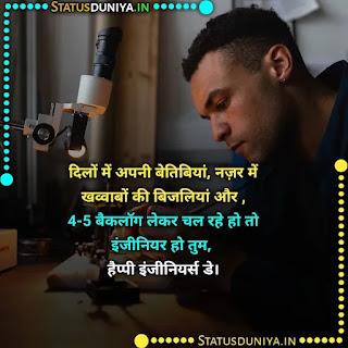 Engineers Day Quotes In Hindi 2021, दिलों में अपनी बेतिबियां, नज़र में खव्वाबों की बिजलियां और ,  4-5 बैकलॉग लेकर चल रहे हो तो इंजीनियर हो तुम,   हैप्पी इंजीनियर्स डे।