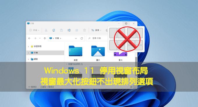 Windows 11 停用貼齊視窗,取消視窗最大化按鈕的版面配置選項