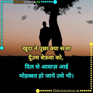 Bina Galti Ki Saza Shayari In Hindi With Images, खुदा ने पूछा क्या सजा दूँउस बेफ़वा को, दिल से आवाज़ आई मोहब्बत हो जाये उसे भी।