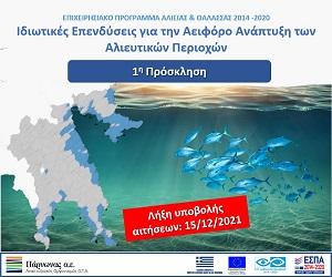 Ιδιωτικές Επενδύσεις για την Αειφόρο Ανάπτυξη των Αλιευτικών Περιοχών