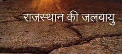 Rajasthan jalwau राजस्थान की जलवायु