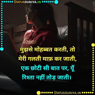 Bina Galti Ki Saza Shayari In Hindi With Images, मुझसे मोहब्बत करती, तो मेरी गलती माफ़ कर जाती, एक छोटी सी बात पर, यूँ रिश्ता नहीं तोड़ जाती।