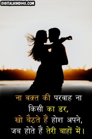 Best Cute Romantic Love status in Hindi For WhatsApp 2021