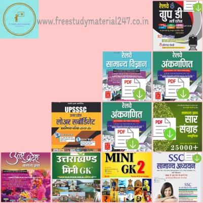 Yukti Publication Book PDF DOWNLOAD