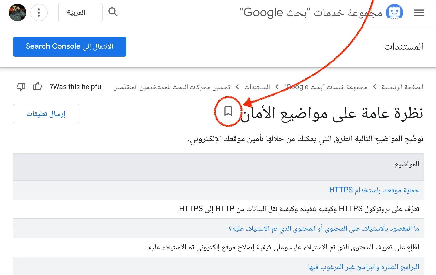 زر حفظ الصّفحة في مطوّري Google
