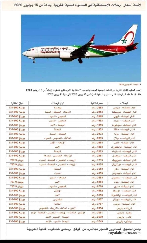 أسعار تذاكر طيران الخطوط الملكية المغربية المغرب 2021