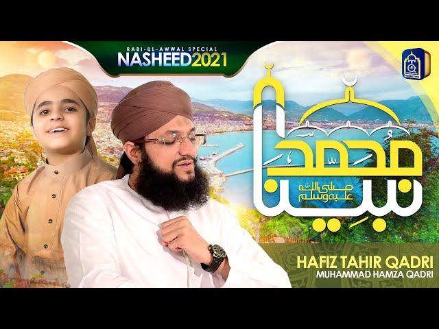 MUHAMMAD-NABINA-LYRICS-HAFIZ-TAHIR-QADRI