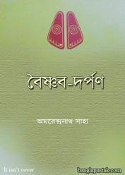 বৈষ্ণব-দর্পণ - অমরেন্দ্রনাথ সাহা পিডিএফ