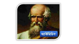 আর্কিমিডিস (Archimedes)