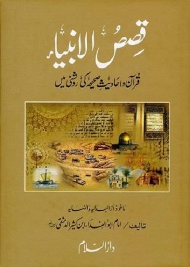 qasas-ul-ambia-urdu-pdf-free-download
