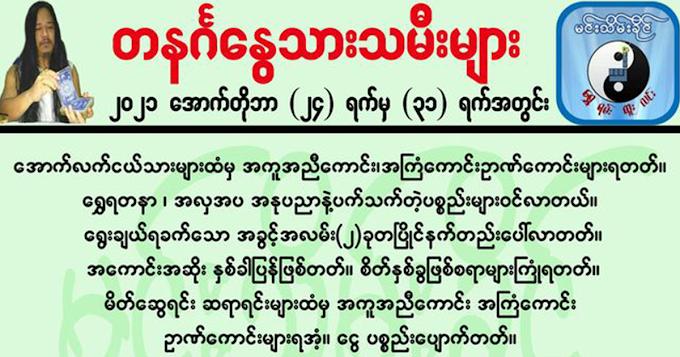 ဆရာမင်းသိမ်းခိုင်၏ ၂၀၂၁ အောက်တိုဘာလ (၂၄)ရက်မှ (၃၁)ရက်အတွင်း ဆောင်ရန် ရှောင်ရန် ယတြာပြုရန်