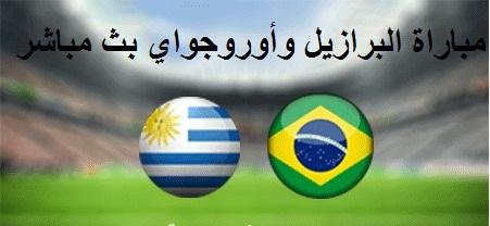 لايف brazil vs uruguay live   مشاهدة مباراة البرازيل وأوروجواي بث مباشر اليوم 15-10-2021 في تصفيات كأس العالم 2022 أمريكا الجنوبية