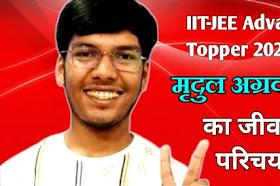 Mridul Agarwal JEE Topper Biography In Hindi | मृदुल अग्रवाल कौन है