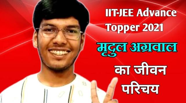Mridul agarwal jee topper biography in hindi, who is mridul agarwal