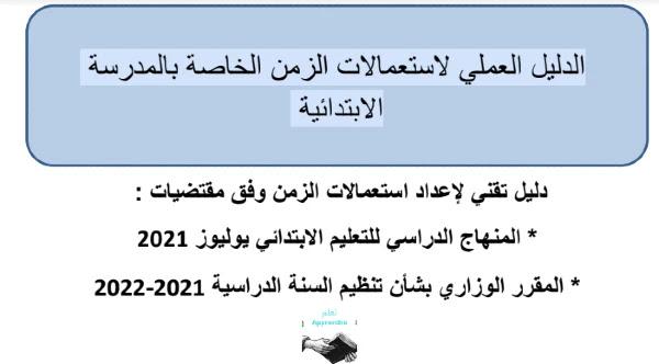 دليل استعمال الزمن للتعليم الابتدائي 2022-2021