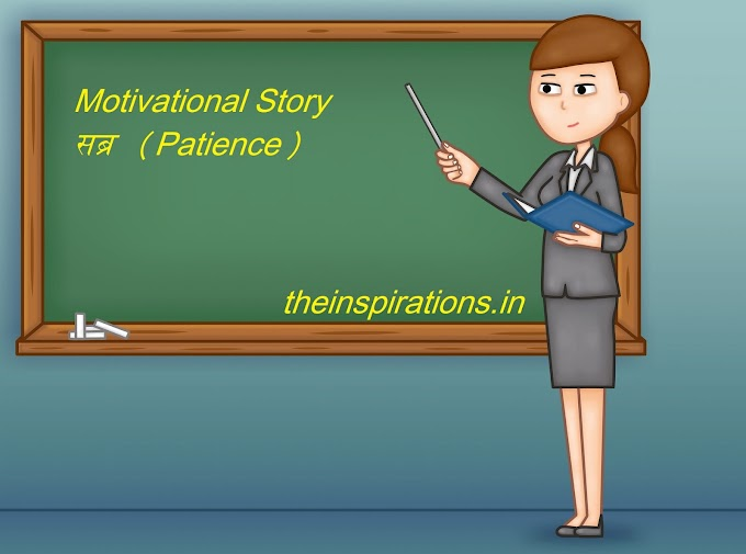Motivational Story - सब्र (Patience )