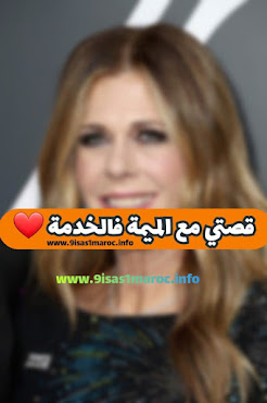 قصتي مع الميمة أسماء المديرة ديالي -  قصص سفالة بالدارجة المغربية
