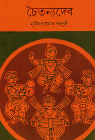 চৈতন্যদেব - নৃসিংহপ্রসাদ ভাদুড়ী Chaitanya Dev pdf by Nrisingha Prasad Bhaduri