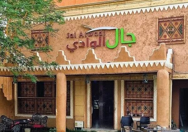 مطعم جال الوادي الرياض   المنيو الجديد ورقم الهاتف والعنوان