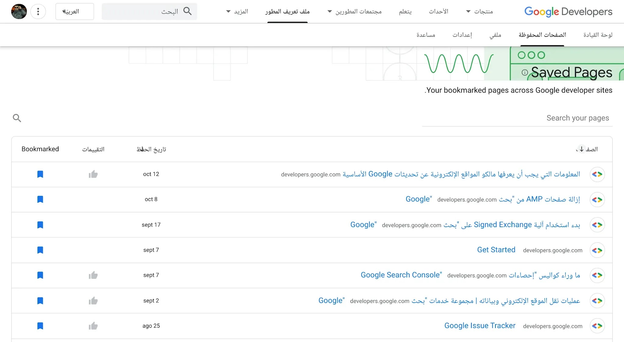صفحة الصّفحات المحفوظة في مطوّري غوغل