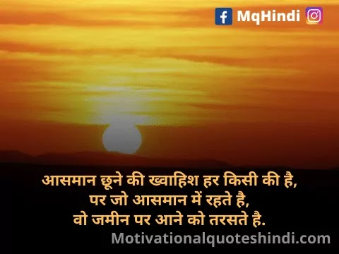 Sunset quotes in hindi
