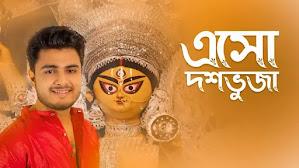 Esho Doshobhuja Lyrics (এসো দশভুজা) Durga Puja Song   Raj
