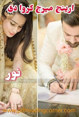Arrange Marriage Karwa Di By Noor - PDF Book
