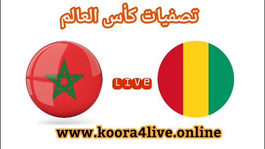 بث مباشر مباراة غينيا و المغرب اليوم على koora4live