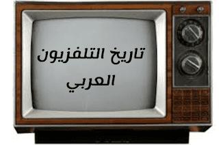 تاريخ البث التلفزي في العالم العربي
