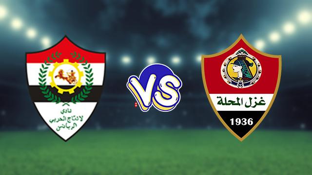 مشاهدة مباراة غزل المحلة ضد الانتاج الحربي 18-08-2021 بث مباشر في الدوري المصري