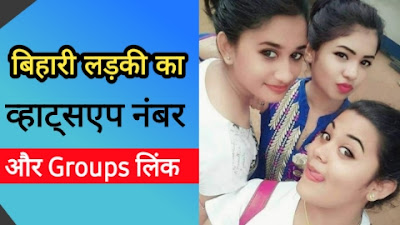 bihari girls whatsapp group link, bihari girls whatsapp group link, Hot Bihari ladki WhatsApp group link ?