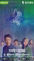 The Pavilion (2021)