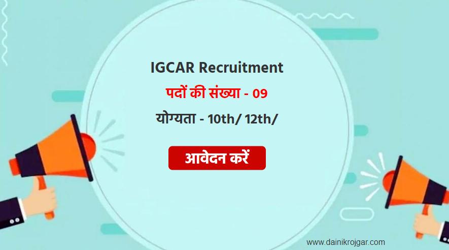 IGCAR Nurse, Technician & Pharmacist 09 Posts
