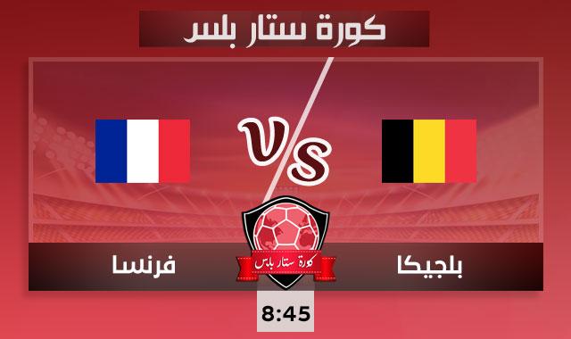 مشاهدة مباراة بلجيكا وفرنسا كورة ستار بث مباشر اونلاين لايف اليوم 07-10-2021 دوري الأمم الأوروبية
