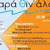 Παρα Θιν Αλός 2021 από 22 Αυγούστου έως 9 Σεπτεμβρίου - πλαζ Αρετσούς με δωρεάν είσοδο