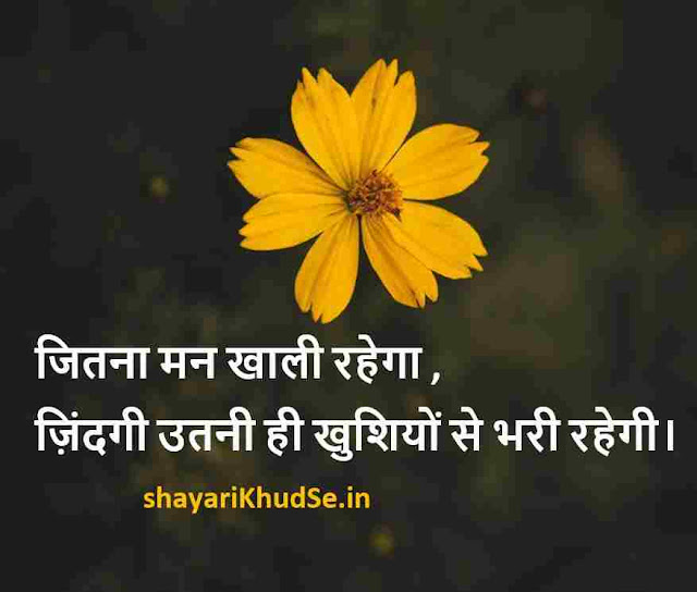Motivational Thoughts in Hindi with pictures, motivational thoughts images in hindi, motivational thoughts images download