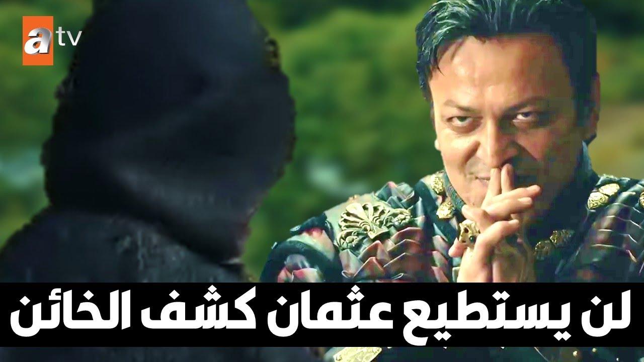 مسلسل المؤسس عثمان اعلان 2 الحلقة 66 فخ ميخائيل كوسيس الخطير جدا