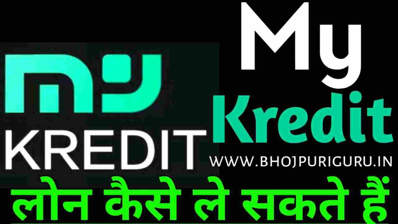 My Kredit Se Personal Loan Ke Liya Apply Kaise Kare, My Kredit Se Loan Kaise Lete Hai - Bhojpuriguru.in