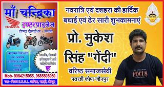 """माँ चन्द्रिका होंडा इंटर प्राइजेज होंडा डीलरशिप के प्रो. मुकेश सिंह """"गेंदी"""", वरिष्ठ समाजसेवी, पतरही कोपा जौनपुर की तरफ से नवरात्रि एवं दशहरा की हार्दिक बधाई एवं ढेर सारी शुभकामनाएं   #NayaSaberaNetwork"""