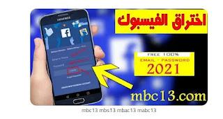 حقيقة mbc13 أو @mbc13 اختراق حسابات فيس بوك