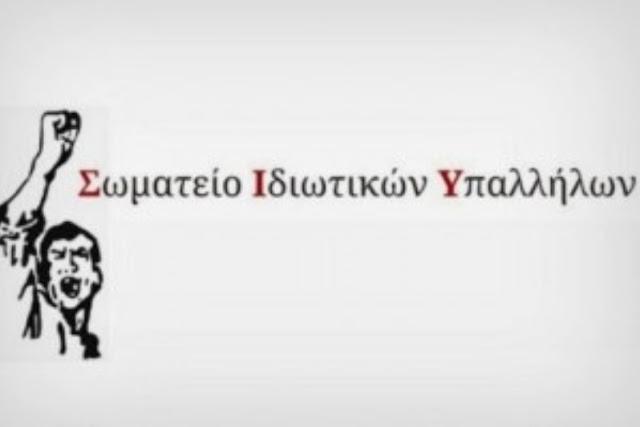 Σωματείο Ιδιωτικών Υπαλλήλων Αργολίδας: Στηρίζουμε τον δίκαιο αγώνα των εκπαιδευτικών