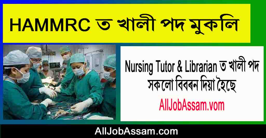 Haji Abdul Majid Memorial Nursing School Recruitment 2021
