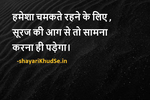 motivational thoughts hindi images download, Positive motivational thoughts images