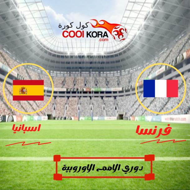 فرنسا بطل دوري الامم الاوروبية علي حساب اسبانيا